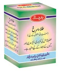 hamdard sexual products picture 1