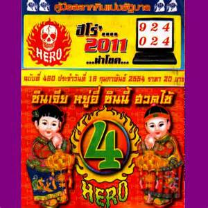 thai lottery touch tip 16052015 picture 3